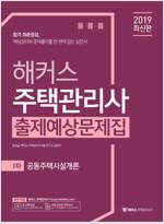 2019 해커스 주택관리사 출제예상문제집 1차 공동주택시설개론