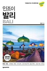 인조이 발리 (2019)