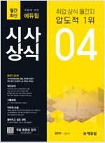월간최신 취업에 강한 에듀윌 시사상식 2019.4