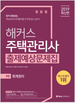 2019 해커스 주택관리사 출제예상문제집 1차 회계원리