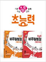 [세트] 초능력 비주얼씽킹 초등 한국사 1,2 - 선사 시대~대한민국 - 전2권