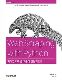 파이썬으로 웹 크롤러 만들기 : 초간단 나만의 웹 크롤러로 원하는 데이터를 가져오는 방법