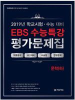 EBS 수능특강 평가문제집 문학(하) (2019년)