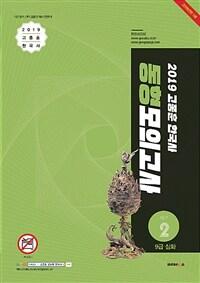 2019 고종훈 한국사 동형모의고사 시즌 2