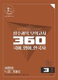 2019 공단기 필수과목 모의고사 360 3월호