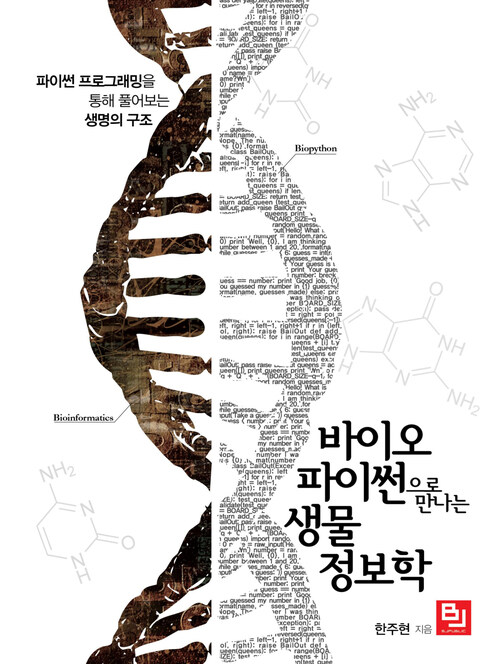 바이오파이썬으로 만나는 생물정보학 : 파이썬 프로그래밍을 통해 풀어보는 생명의 구조