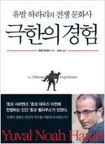 극한의 경험 : 유발 하라리의 전쟁 문화사