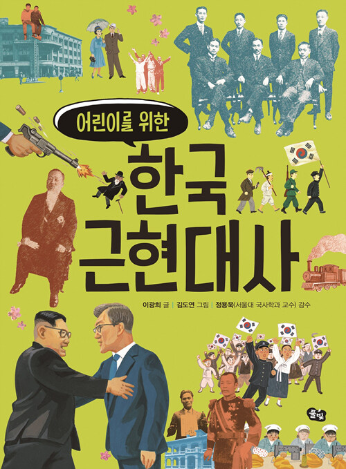어린이를 위한 한국 근현대사