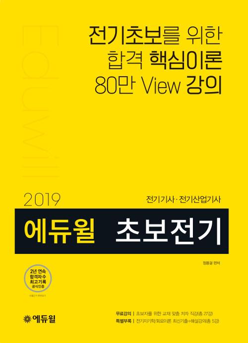 [중고] 2019 에듀윌 전기기사.산업기사 초보전기