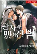 [루비] 왕자와 맺어진 밤