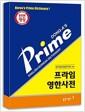 [중고] 프라임 영한사전 (2009. 전면개정)
