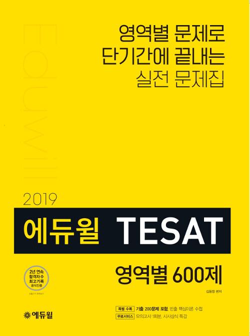 2019 에듀윌 TESAT 영역별 600제