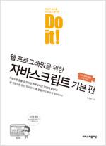 Do it! 웹 프로그래밍을 위한 자바스크립트 기본 편