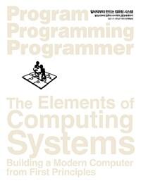밑바닥부터 만드는 컴퓨팅 시스템