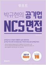 2019 개정판 위포트 박규현의 공기업 NCS 면접