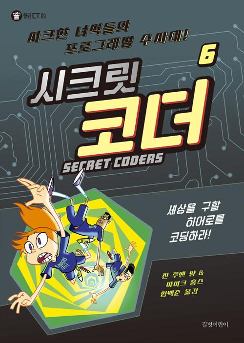 시크릿 코더. 6, 세상을 구할 히어로를 코딩하라!