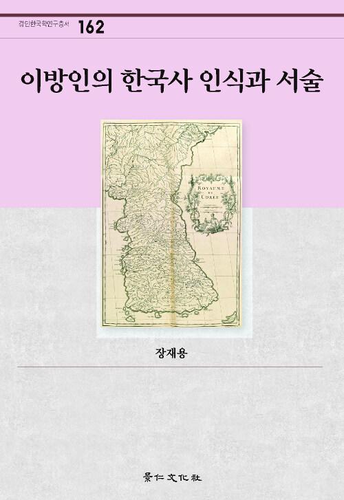 이방인의 한국사 인식과 서술