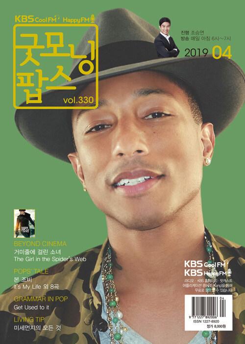 굿모닝 팝스 2019.4