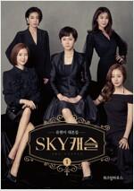 SKY 캐슬 대본집 1