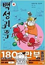 [중고] <전4권>백성귀족 1~4 (아라카와 히로우)