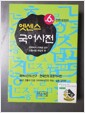 [중고] 엣센스 국어사전 (2006년판)