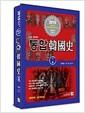 [중고]  2015 통합 한국사 이론편 중 2편만 있음(근현대사)