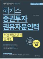 2019 해커스 증권투자권유자문인력 최종핵심정리문제집
