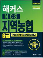 해커스 NCS 지역농협 6급 인적성 및 직무능력평가