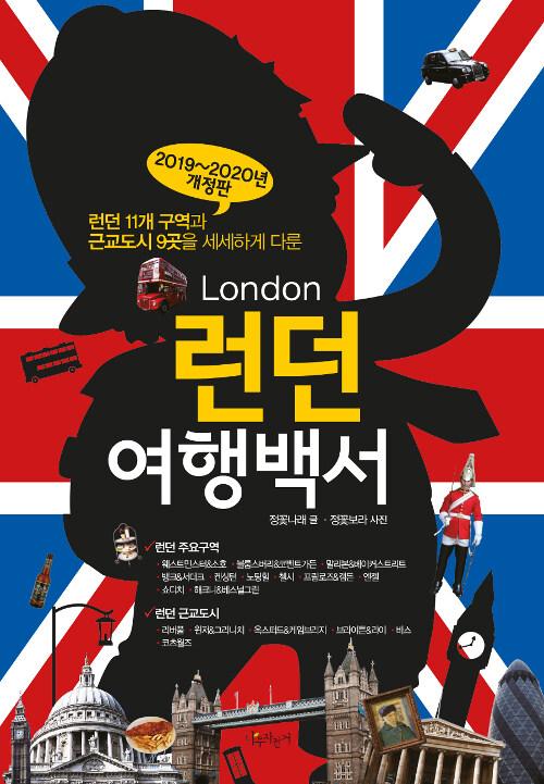 런던 여행백서 (2019~2020년 개정판)