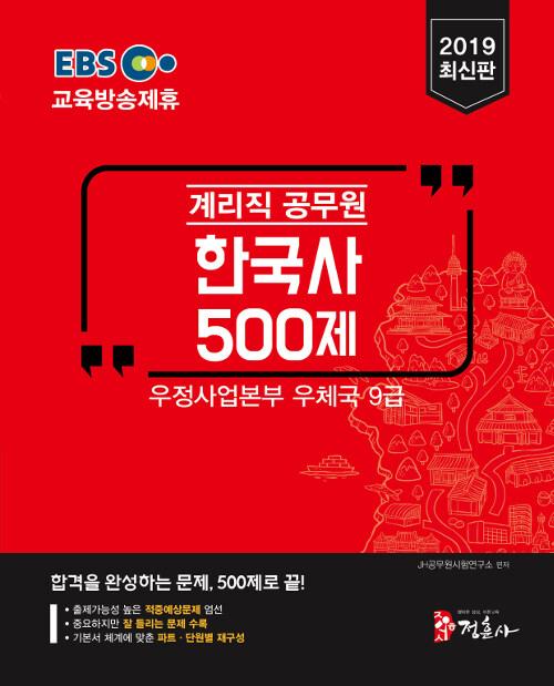 2019 계리직 공무원 한국사 500제