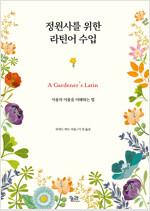 정원사를 위한 라틴어 수업