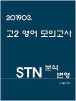 3월 영어 고2 모의고사 STN 해설 및 분석자료 (2019년)