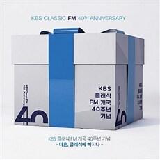 KBS클래식 FM 개국 40주년 기념음반 - 마흔, 클래식에 빠지다 [4CD]