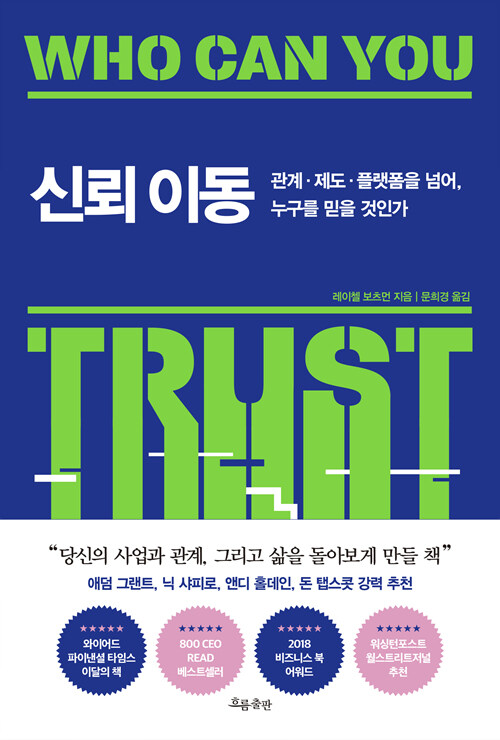 신뢰 이동