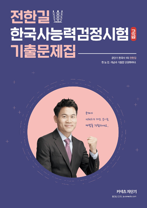 2019 전한길 한국사 능력 검정시험 고급 기출문제집