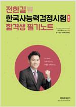 전한길 한국사 능력 검정시험 중급 합격생 필기노트
