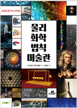 물리 화학 법칙 미술관
