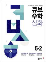 큐브수학S 심화 strong 5-2 (2019년)