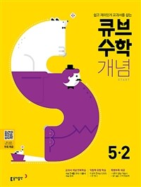 큐브수학S 개념 start 5-2 (2019년)