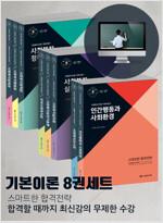 2020 사회복지사 1급 기본이론서 세트 - 전8권