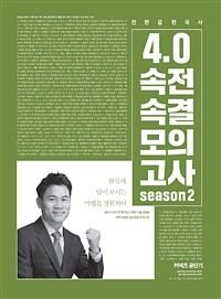 2019 전한길 한국사 4.0 속전속결 모의고사 season 2