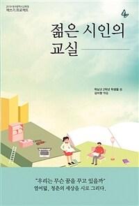 젊은 시인의 교실  : 2019 대구광역시교육청 책쓰기 프로젝트