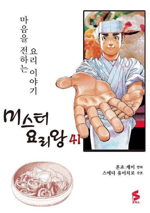 미스터 요리왕 41