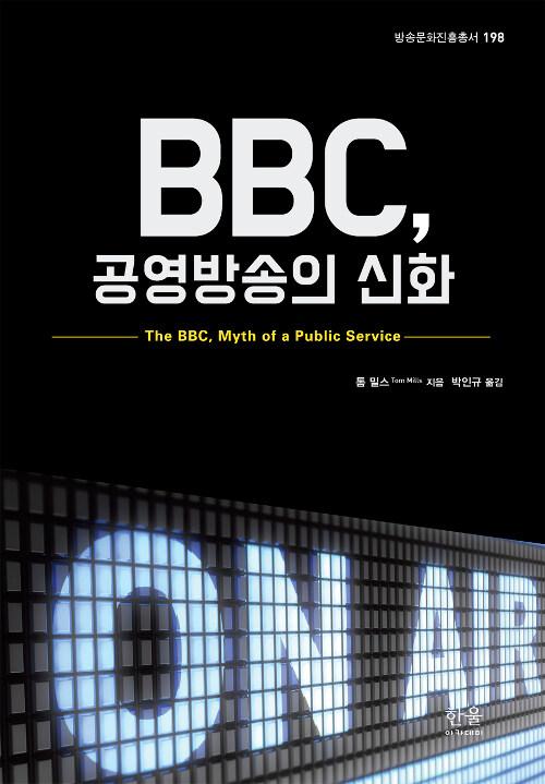 BBC, 공영방송의 신화 (양장)