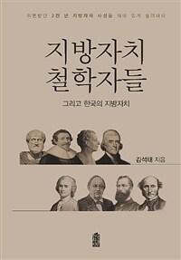 지방자치 철학자들 : 그리고 한국의 지방자치