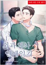 [세트] [BL] 외과의사 연애일기 (외전 포함) (총5권/완결)