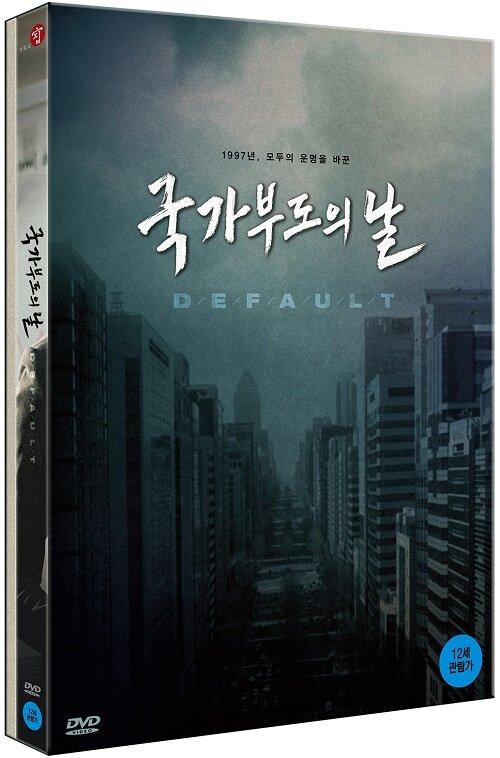 국가부도의 날 - 디지팩 초회한정 (2disc)