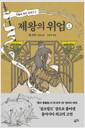 [중고] 제왕의 위엄 - 상