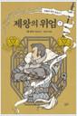 [중고] 제왕의 위엄 - 하