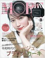 MORE (モア) 2019年 06月號 (雜誌, 月刊)